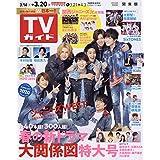 週刊TVガイド 2020年 3/20号