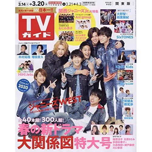 週刊TVガイド 2020年 3/20号 表紙画像