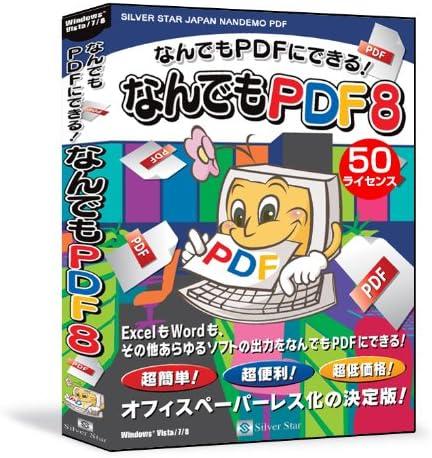 なんでもPDF8 50ライセンスパック