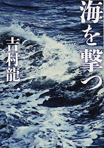 ([よ]3-1)海を撃つ (ポプラ文庫)