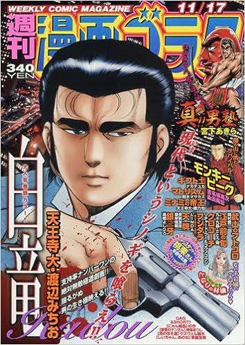 週刊漫画ゴラク 2017年11月17日号 [Manga Goraku 2017-11-17]