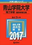 青山学院大学(理工学部−個別学部日程) (2017年版大学入試シリーズ)