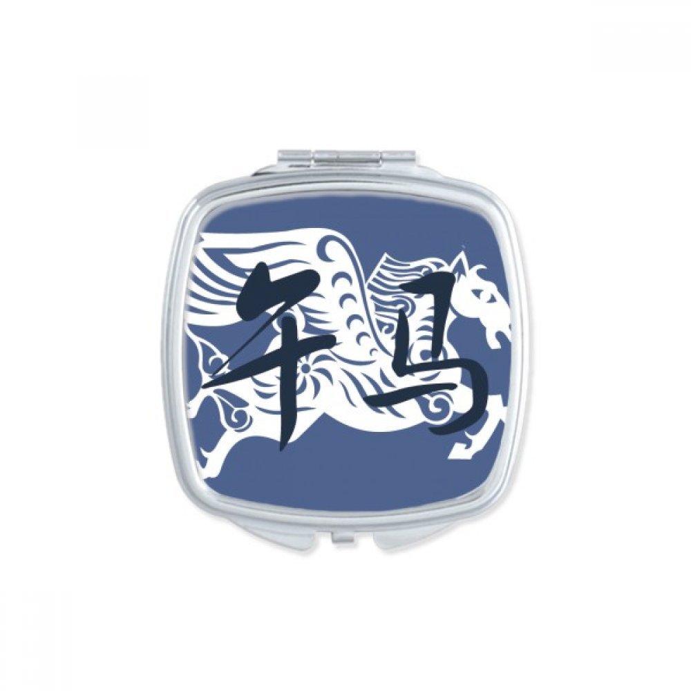 New Year of Horse Animal China Zodiac Square Compact Makeup Mirror Portable Cute Hand Pocket Mirrors Gift