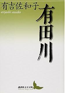 出雲の阿国 (小説)