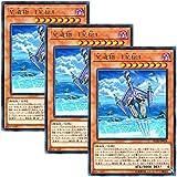 【 3枚セット 】遊戯王 日本語版 FLOD-JP018 星遺物-『星槍』 (レア)