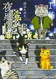 夜廻り猫 1(ワイドKC)