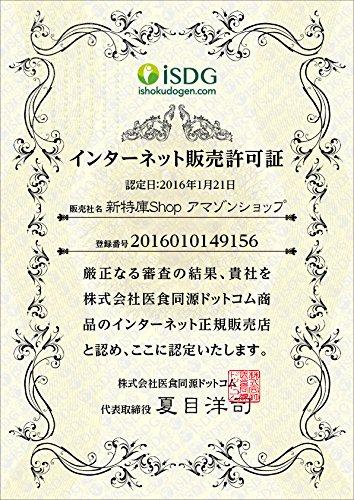 Ishokudogen iSDG 232 NIGHT Diet Enzyme 120-Tablets (5 Set) by ISDG (Image #2)