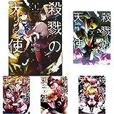 殺戮の天使 1-10巻 新品セット (クーポン「BOOKSET」入力で+3%ポイント)