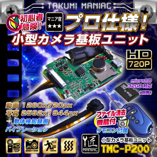 新素材新作 匠MANIAC B00T3Z1QJ2 匠MANIAC 小型カメラ自作用基盤ユニット TMC-P200 B00T3Z1QJ2, 湯田町:d26cbe42 --- mfphoto.ie