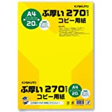 コピー用紙 A4 ぶ厚いコピー用紙 20枚 270gsm PPC270A4