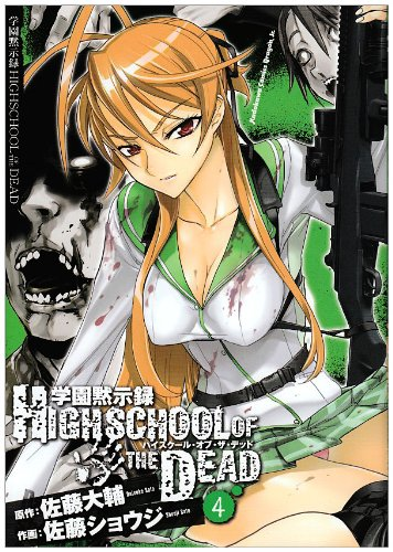 Gakuen Mokushiroku Highschool Of The Dead 4