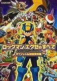 Rockman EXE Official Cels (Capcom Official Books)