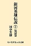 銀河英雄伝説7 怒濤篇 (らいとすたっふ文庫)
