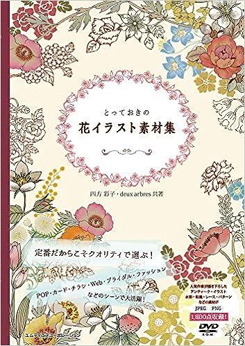 とっておきの花イラスト素材集 四方彩子 Deux Arbres 本 通販 Amazon