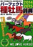 パーフェクト種牡馬辞典 2014-2015 (競馬主義別冊)