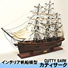 インテリア雑貨・帆船-カティサーク【完成品】