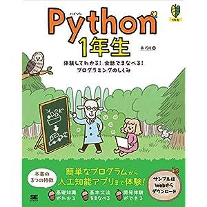 Python 1年生 体験してわかる!会話でまなべる!プログラミングのしくみ [Kindle版]