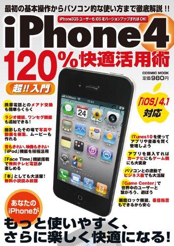 iPhone4 120%快適活用術 これ1冊で最初の基本動作からパソコン的使い方まで完璧に!
