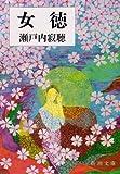 女徳 (新潮文庫 (せ-2-2))