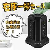 AUOPLUS 電源タップ usb タワー 9個AC口 コンセント 4USBポート 一括スイッチ トリプルタップ oaタップ たこ足配線 マルチタップ 延長コード 2m 雷ガード テーブルタップ (ブラック)