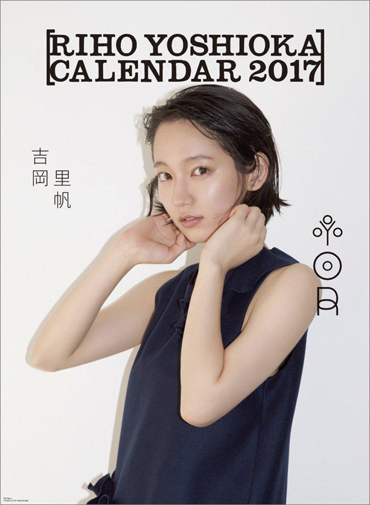 吉岡里帆 2017年 カレンダー