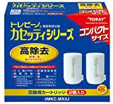 Toray High removal (13 items clear) type cartridge''torebinokasettishirizu'' (entering two) MKC.MX2J