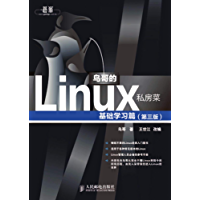 鸟哥的Linux 私房菜 基础学习篇(第三版)(异步图书)