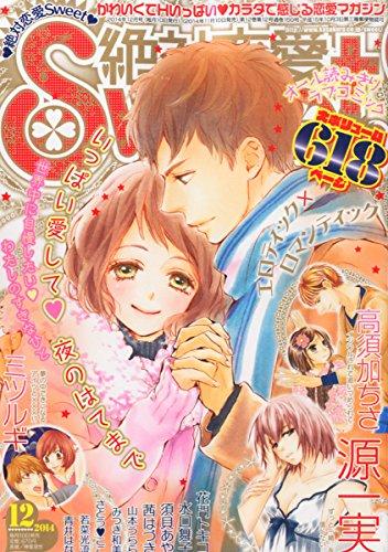 Zettai Ren-Ai SWEET love ~ Japanese Magazine November 2014 Issue [JAPANESE EDITION] NOV 11