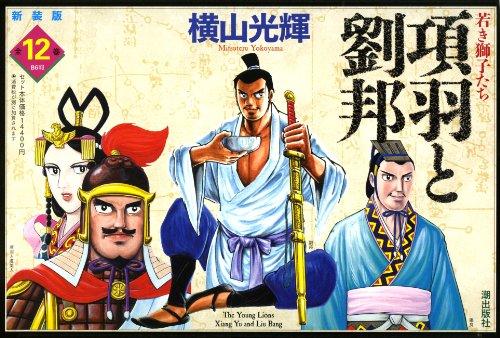 新装版 項羽と劉邦 全12巻セット (希望コミックス)