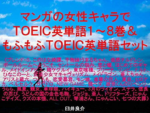 Comics female character TOEIC 1 to 8 and Fluffy TOEIC the set of ebook for studying TOEIC with sentences of Japanese animation characters and with the ... S Konohana Kitan Himout (Japanese Edition)