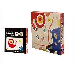 絵本3冊BOXセット もいもい・うるしー・モイモイとキーリー』