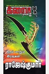Niram Maarum Iravugal..! (Tamil Edition) Kindle Edition