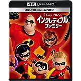 インクレディブル・ファミリー 4K UHD MovieNEX(4枚組) [4K ULTRA HD+3D+Blu-ray+デジタルコピー+MovieNEXワールド]