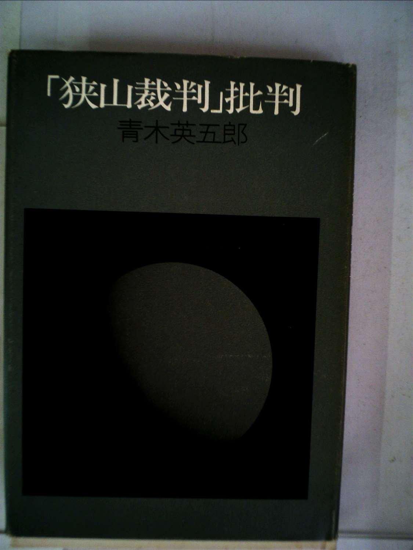 狭山裁判」批判 (1975年) | 青木...