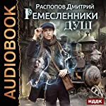 Artisans of Souls [Russian Edition]: Book 1 | Dmitry Raspopov