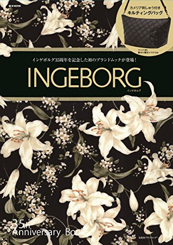 INGEBORG 35周年記念号 画像 A