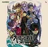 Gyakuten Saiban - Dai Gyakuten Saiban -Ryuunosuke Naruhodou No Bouken- Gekiban Ongaku Dai Zenshuu (2CDS) [Japan CD] CPCA-10386 By GAME MUSIC (0001-01-01)