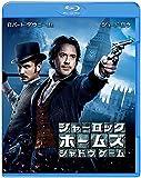 シャーロック・ホームズ シャドウ ゲーム [WB COLLECTION][AmazonDVDコレクション] [Blu-ray]