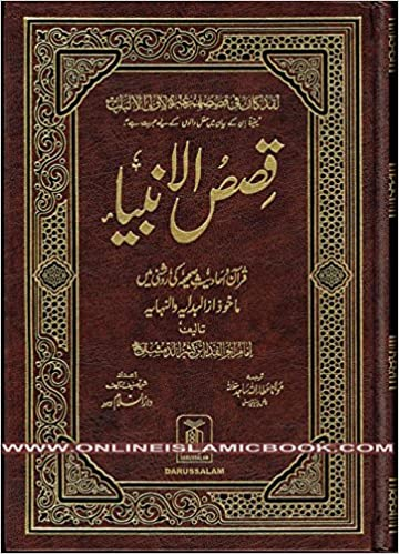 Al Bidayah Wan Nihayah In Urdu Pdf