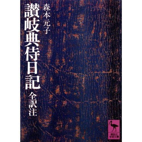讃岐典侍日記 (講談社学術文庫 193)
