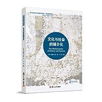 复旦新闻与传播学译库·新媒体系列:文化与社会的媒介化