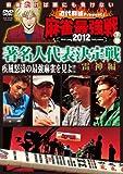 Special Interest - Kindai Mah-Jong Presents Mah-Jong Saikyosen 2012 Chomeijin Daihyo Ketteisen Raijin Hen / Last Part [Japan DVD] TSDV-60889