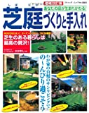 増補改訂版 芝庭づくりと手入れ (ブティック・ムックno.1003)