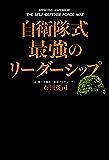 自衛隊式 最強のリーダーシップ (中経出版)