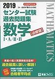 2019 センター試験過去問題集 数学I・A/II・B【必修版】 (東進ブックス 大学受験 センター試験過去問題集)