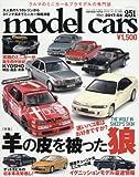 model cars (モデルカーズ) 2017年 4月号 Vol.251