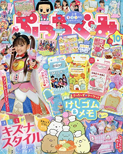 ぷっちぐみ 最新号 表紙画像
