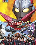 Ultraman X-complete works (warehouse terebi Deluxe version)