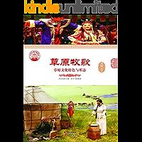 草原牧歌 : 草原文化特色与形态