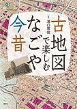 古地図で楽しむなごや今昔 (爽BOOKS)